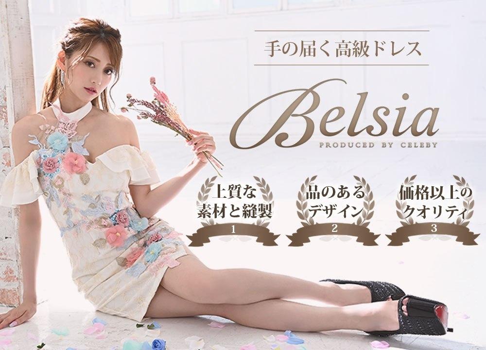 手の届く高級ドレスブランド「Belsia」