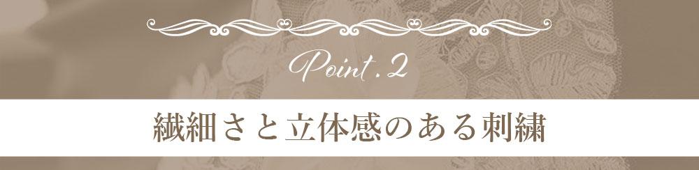 ポイント2:繊細さと立体感のある刺繍