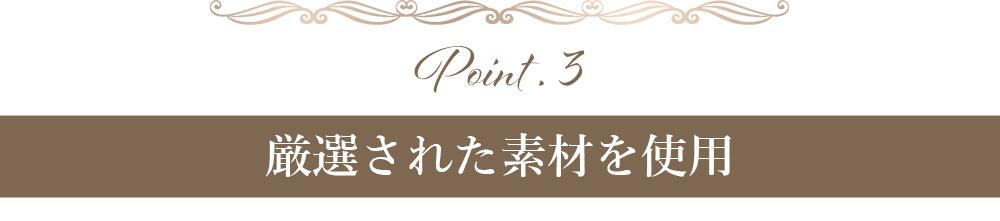 ポイント3:厳選された素材を使用