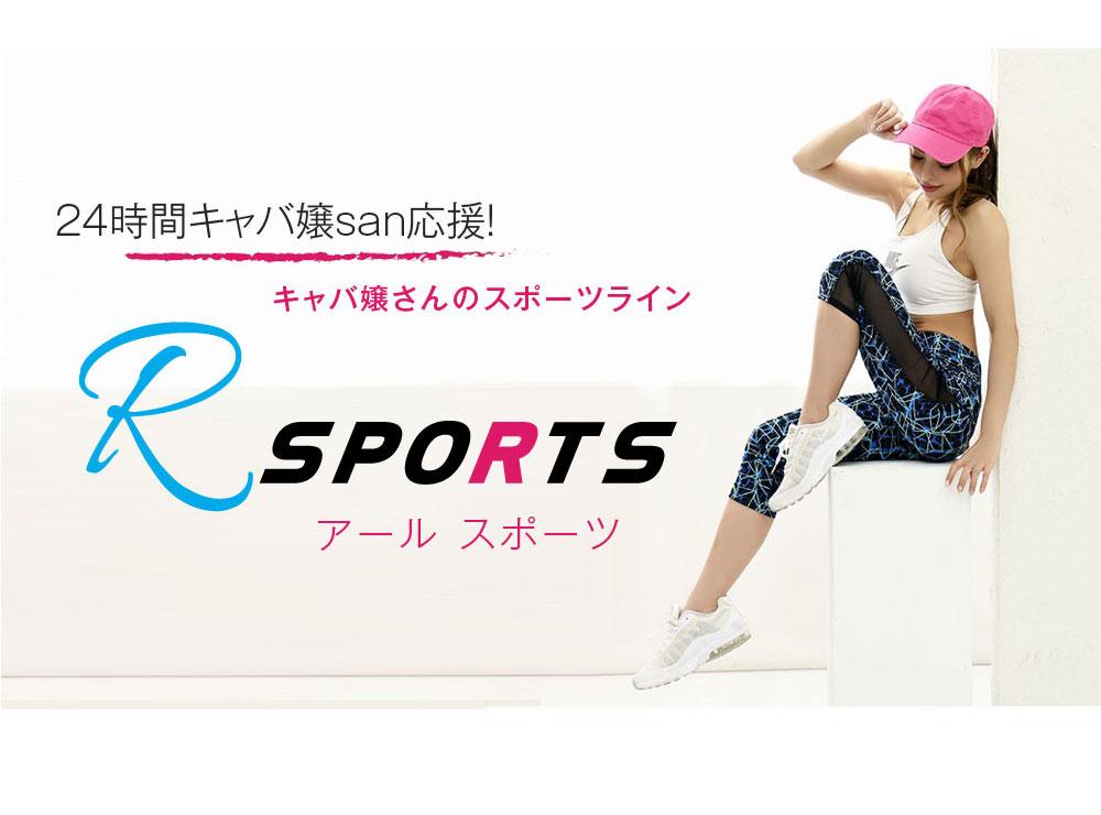 24時間キャバ嬢さん応援!フィットネスウェア アールスポーツ