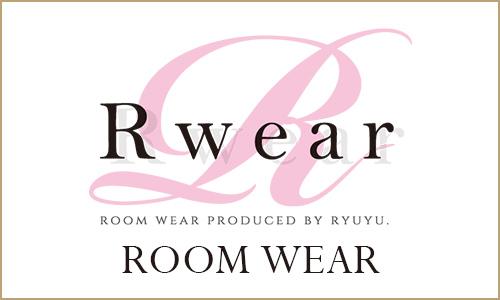 ルームウェアのブランドRwearでお部屋の中でもキャバカワ