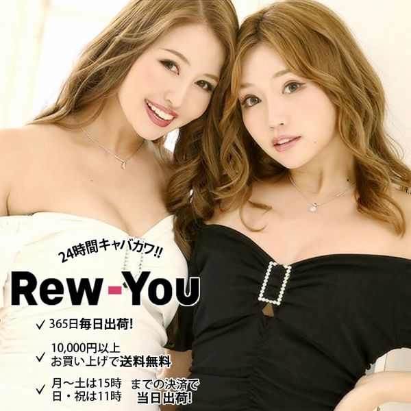 キャバドレス通販Rew-You(リューユ/Ryuyu)