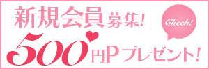 新規会員募集500円Pプレゼント