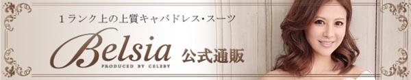 1ランク上の上質キャバドレス・スーツのBelsia公式通販。produced by CELEBY
