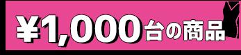 ¥1,000台の商品