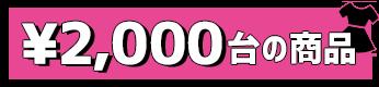 ¥2,000台の商品
