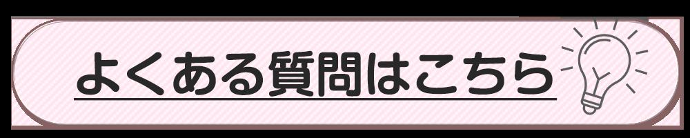 Rew-YouFAQ