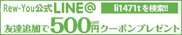 LINE募集500円Pプレゼント