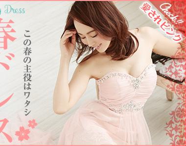 春 ピンクドレス