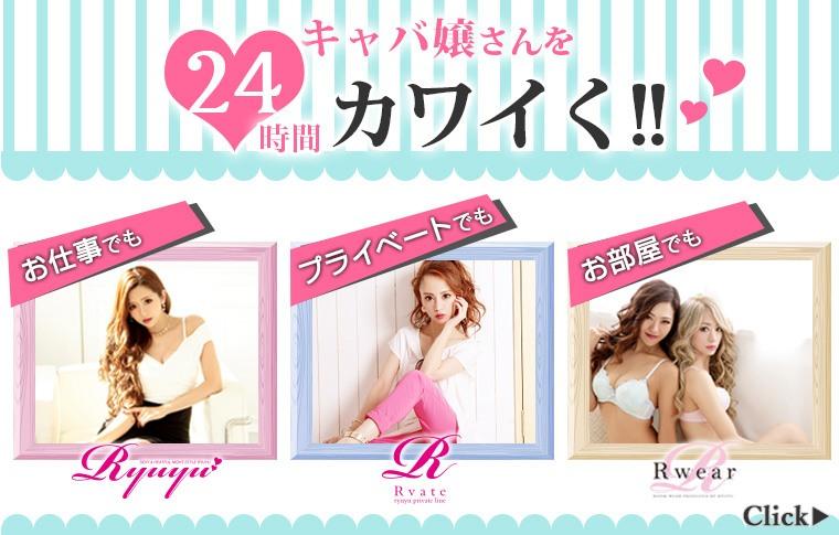 24時間カワイく キャバカワ ブランド Ryuyu RyuyuChick Rvate Rwear ドレス 安い キャバ嬢