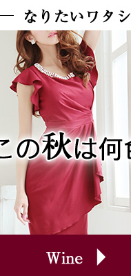 秋色ドレス ワイン 赤 レッド