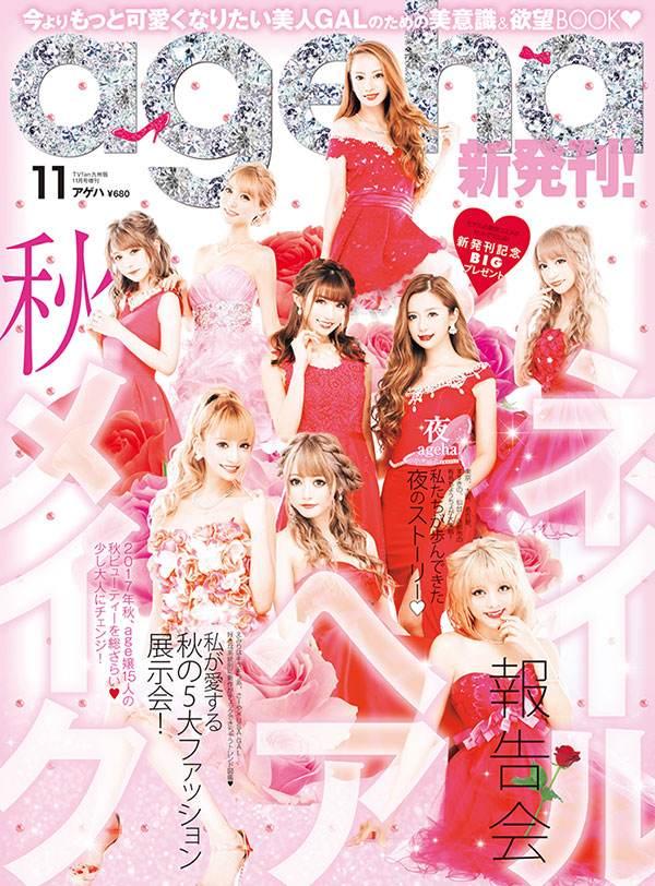 ageha11月号 2017年 掲載 提供 ryuyu 新生ageha アゲハ キャバ嬢雑誌
