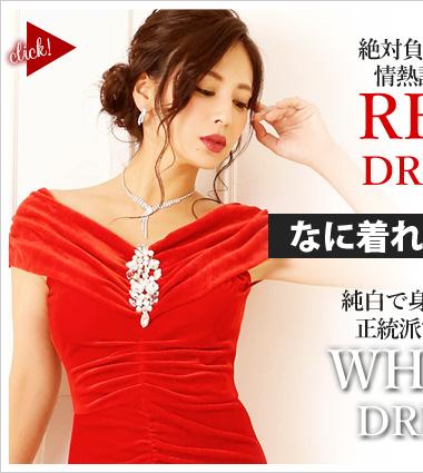 情熱誘惑のRED DRESS