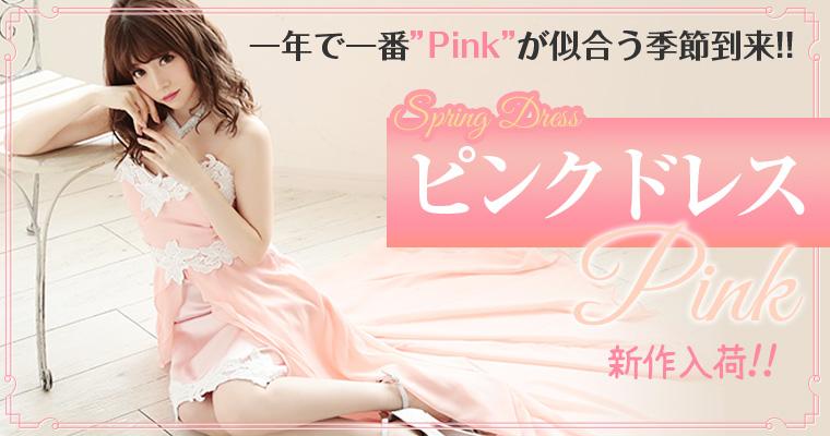 ドレス ピンク 春色 ドレス spring
