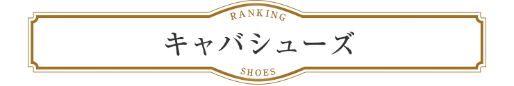 キャバドレスランキング:シューズ(サンダル、パンプス)