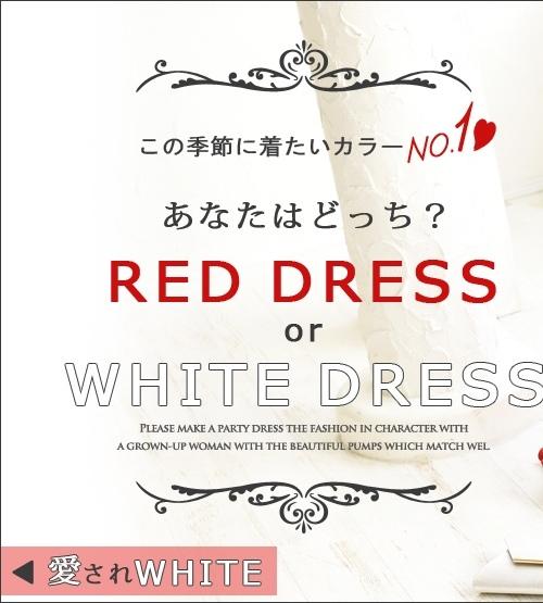 クリスマスの季節に着たいカラーNo1!!あなたはどっち?愛され白色ホワイトドレス