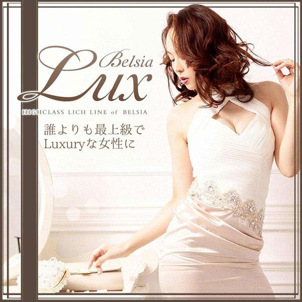 上品上質ドレスのBelsiaLUXは誰よりも最上級でLuxuryな女性に