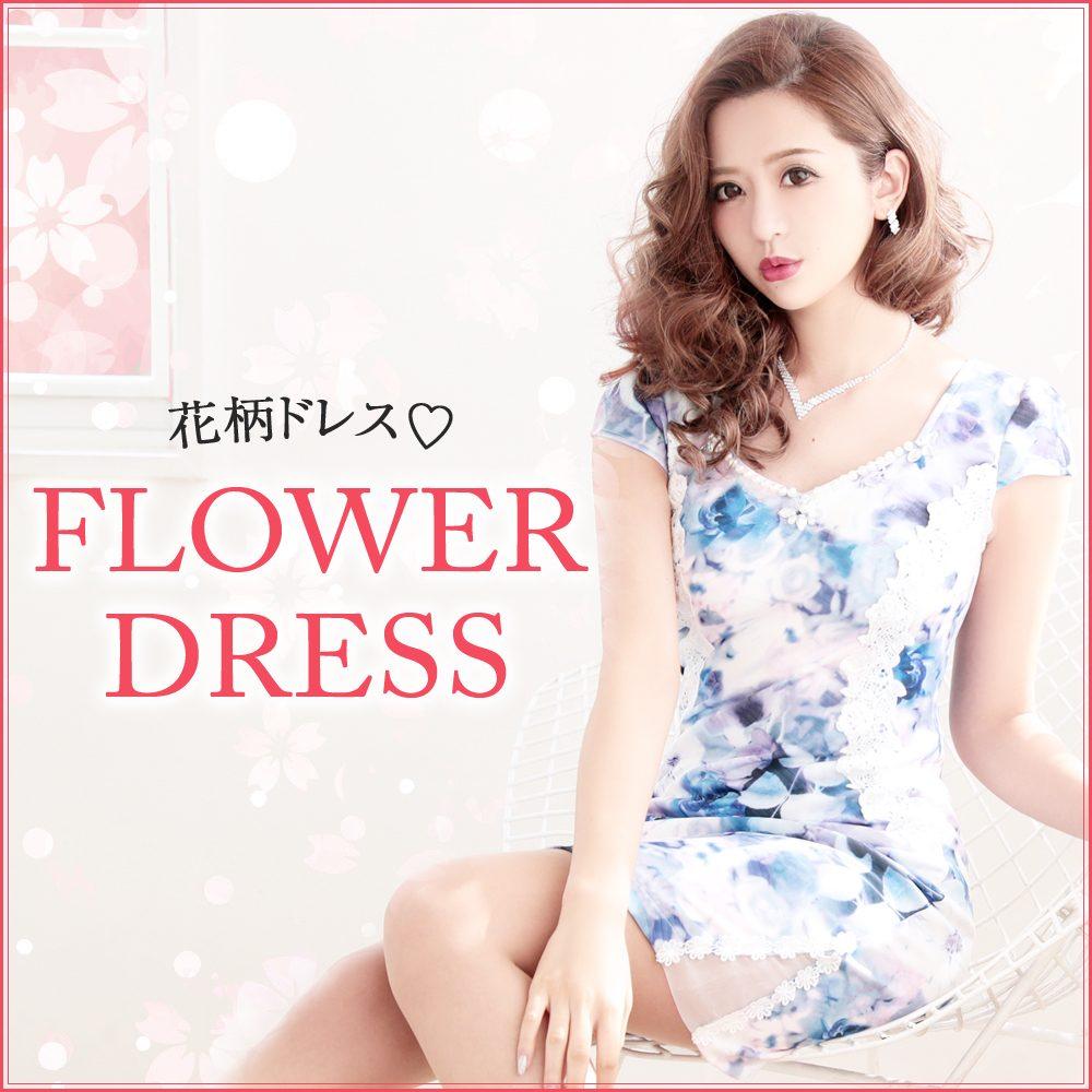 Ryuyuの花柄キャバドレス