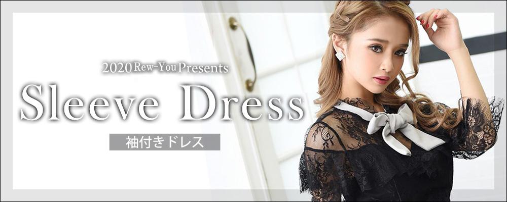 袖付き ドレス ワンピース