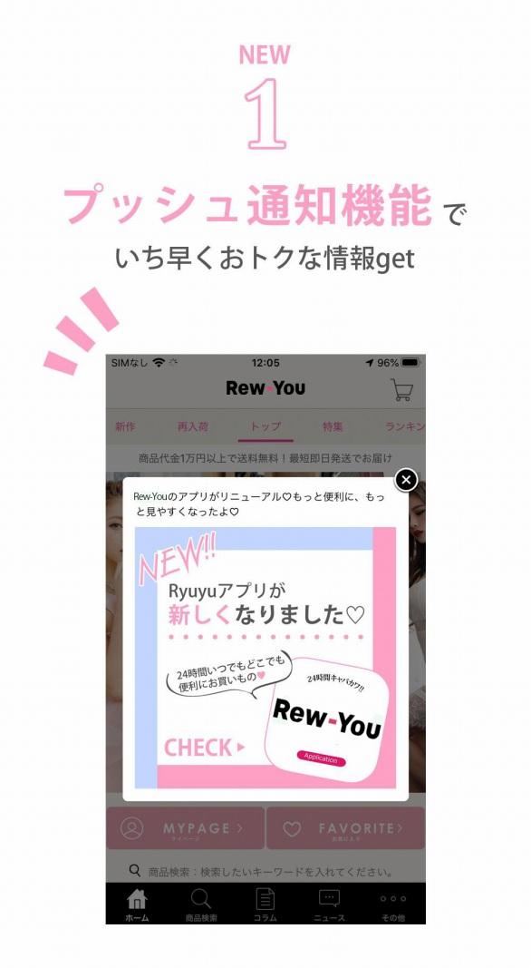Rew-You公式アプリスタート
