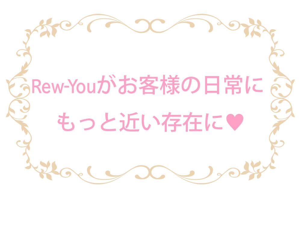 あなたの生活にRyuyuを