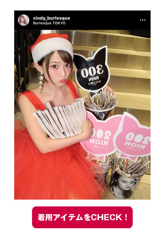 Ryuyu×バーレスク東京様クリスマスパーティ