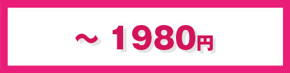 1980円までのSALE商品