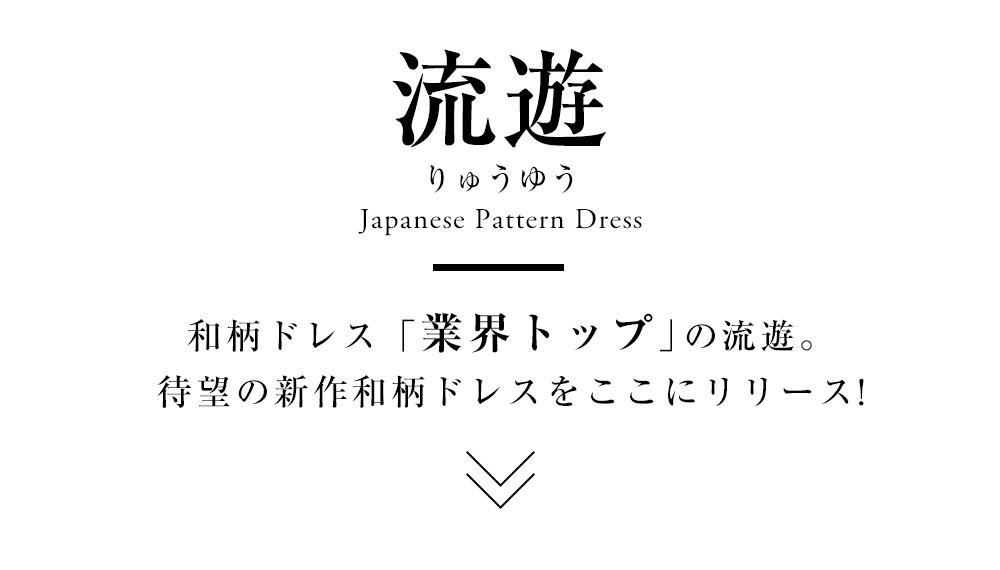 流遊新作和柄ドレス