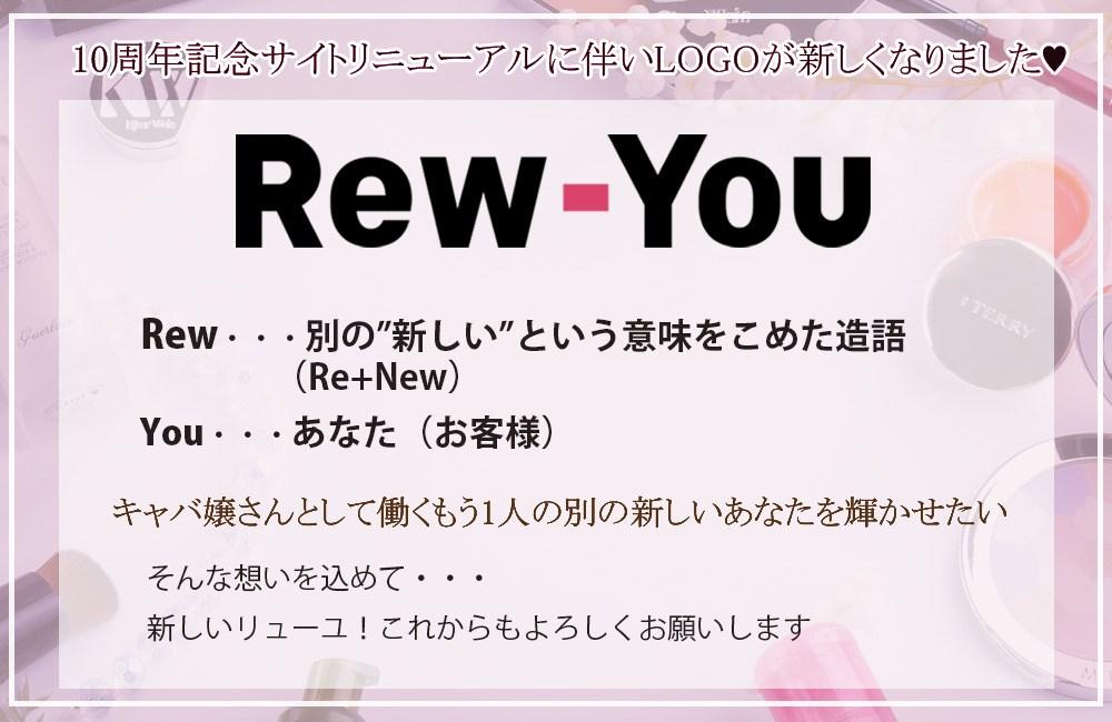 Ryuyu10thAnniversary