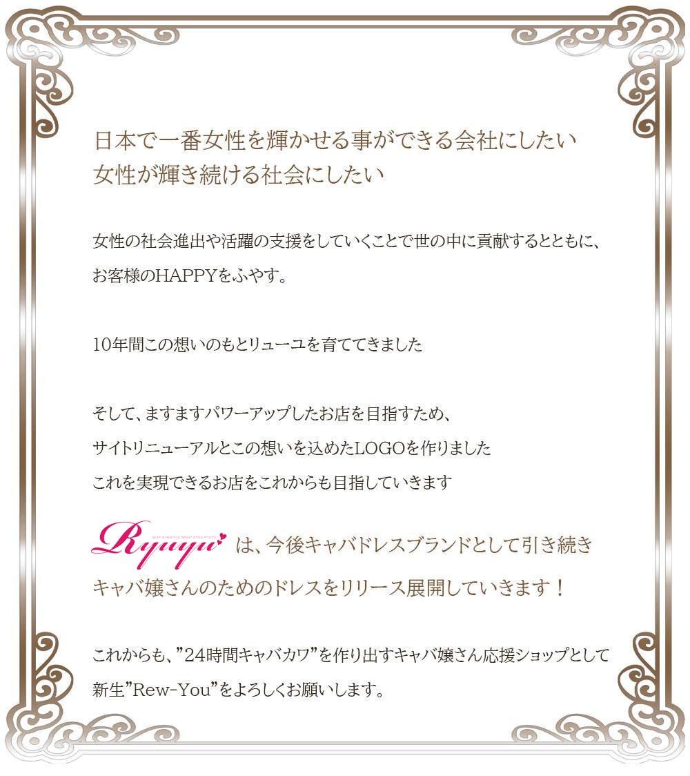 Ryuyu10thAnniversarySALE