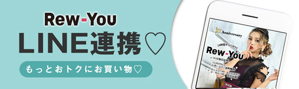 Rew-You×LINE連携