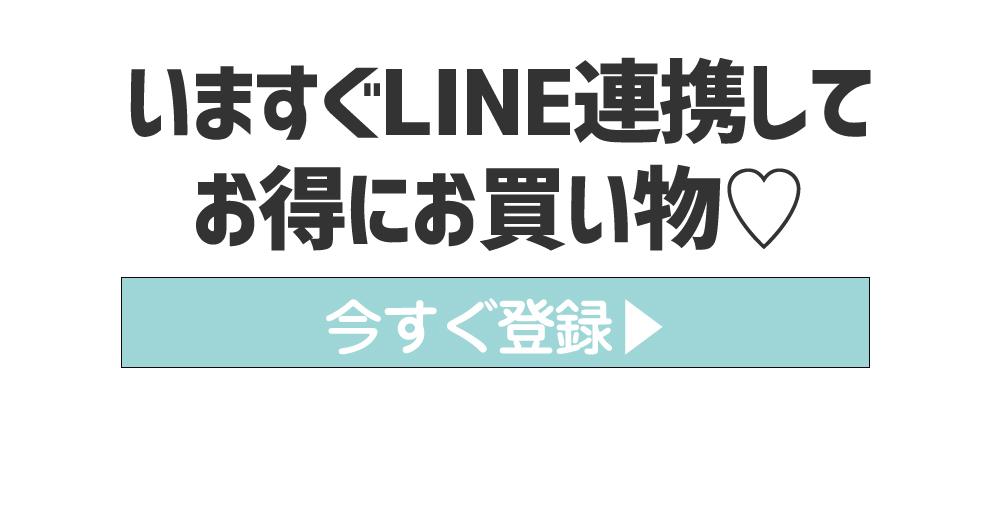 Rew-YouのLINE連携