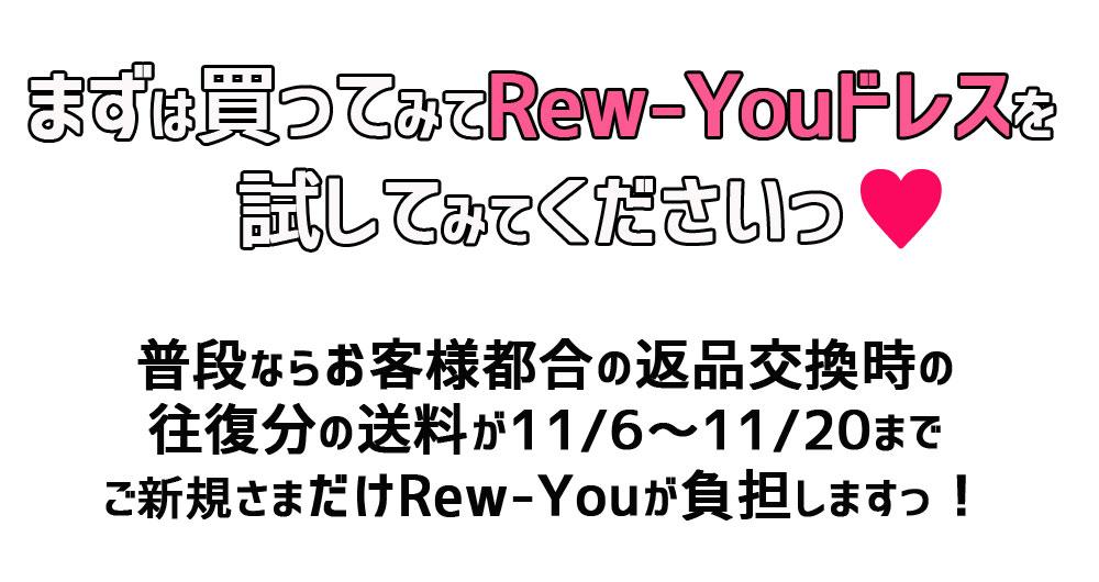 キャバドレス通販Rew-You(リューユ)今だけ返品交換時の送料が無料