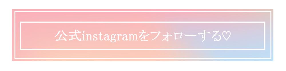 Rew-YouのInstagram特集1
