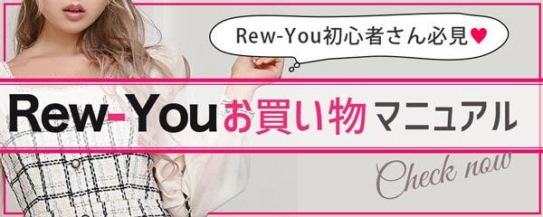 Rew-Youはじめての方へ