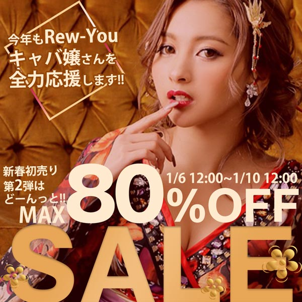MAX80%OFFSALE