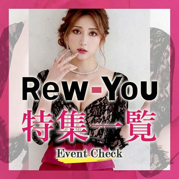 Rew-You特集一覧