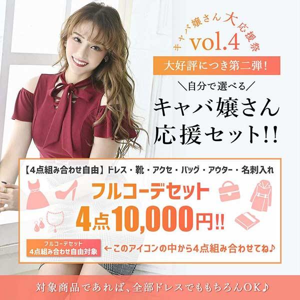 キャバ嬢さん応援セット4点で1万円