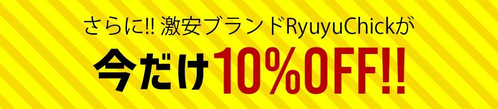 RyuyuChick10%off