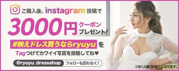 Instagram投稿で3000円クーポンプレゼント