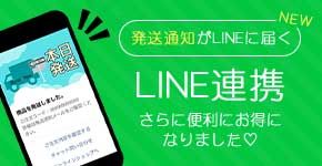 LINE連携で発送通知が届く!