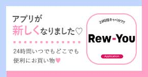 Rew-You公式アプリ