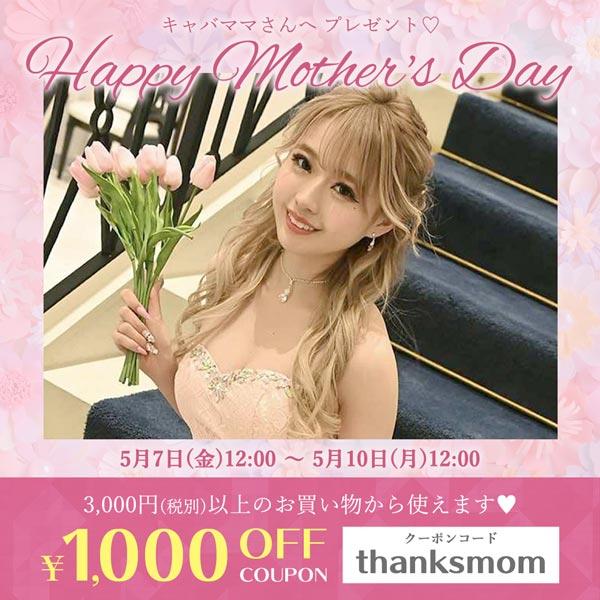 母の日クーポンプレゼント