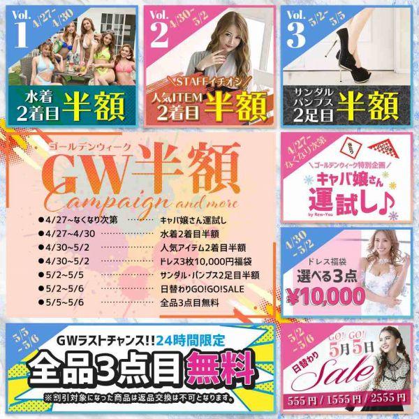 GW7大キャンペーン