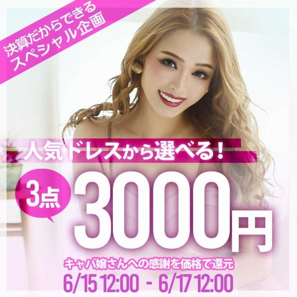 3点3000円SALE