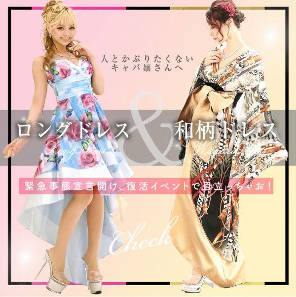 ロングドレス&和柄ドレス
