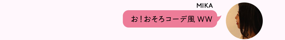 No1キャバ嬢への道1週間コーディネート第4話