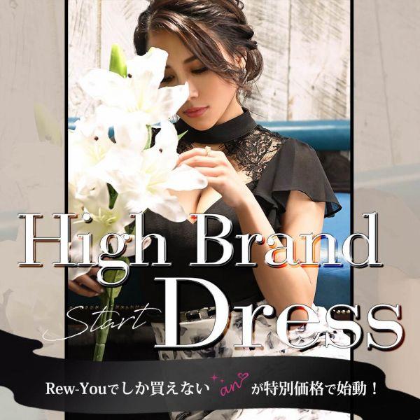 高級ブランドキャバドレス