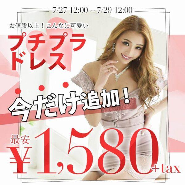 キャバドレスが今だけプチプラ1580円