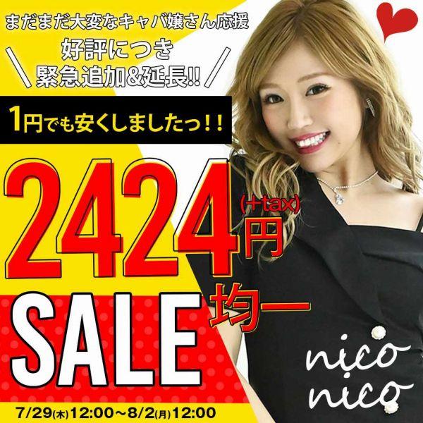 2424円均一SALE